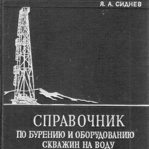 Справочник по бурению и оборудованию скважин на воду