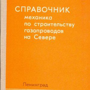 Справочник механика по строительству газопроводов на Севере