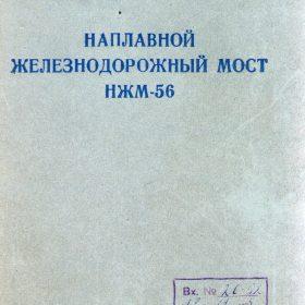 мост нмж-56