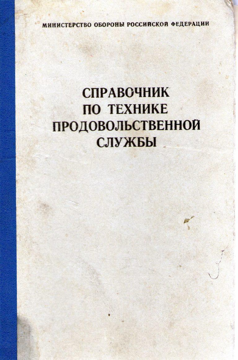 Справочник по технике продовольственной службы