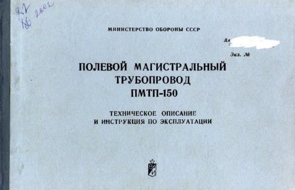 трубопровод пмтп-150