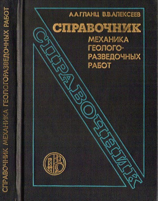 Справочник механика геолого-разведочных работ