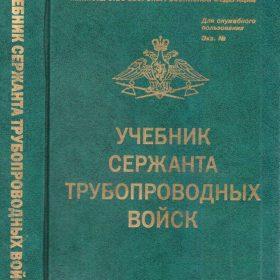 учебник сержанта трубопроводных войск