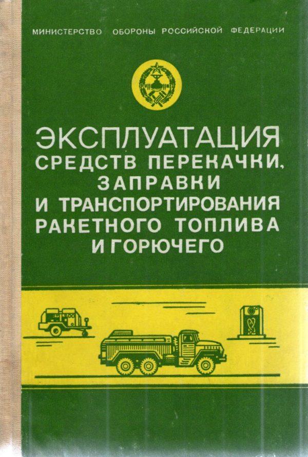 Экплуатация средств перекачки, заправки и транспортирования ракетного топлива и горючего