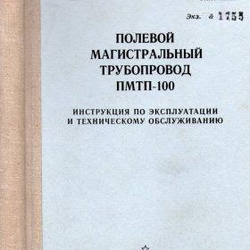 трубопровод пмтп-100