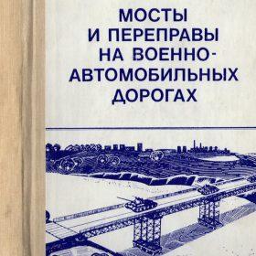 военные мосты